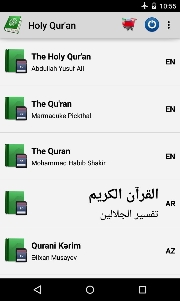 Quran screenshot #1